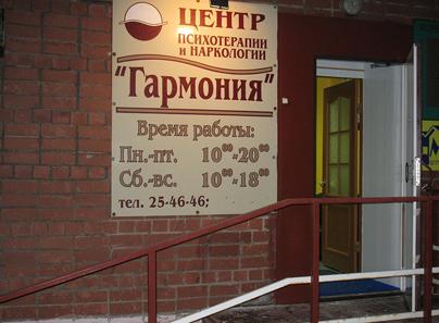 Мурманский областной центр наркологии и психотерапии «Гармония»
