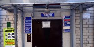 Наркологическая клиника «Наркотер» Гродно