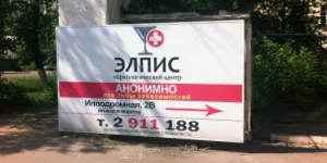 Наркологический центр «Элпис» Воронеж