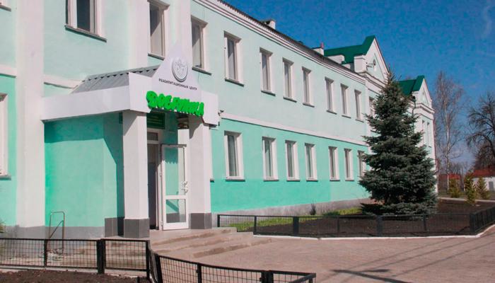 Здание реабилитационного центра «Добринка» Липецкая область