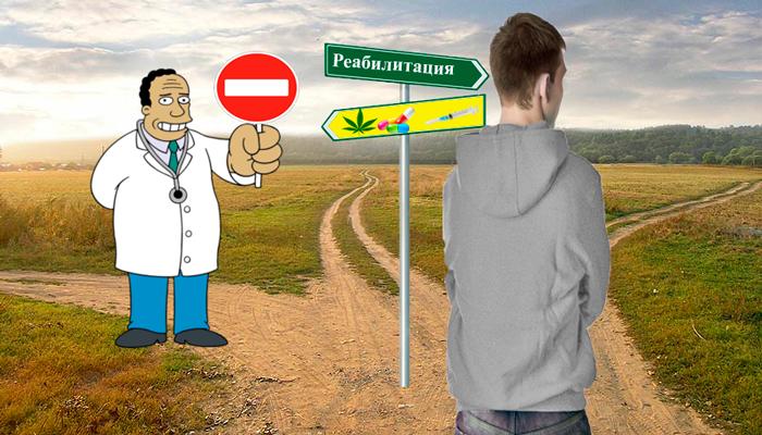 Направление специалистами зависимого на правильный жизненный путь