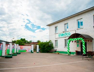 Медицинский центр «il Medica» (Красноярск)