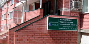 Наркологический центр «Медицина 21 век» (Воронеж)