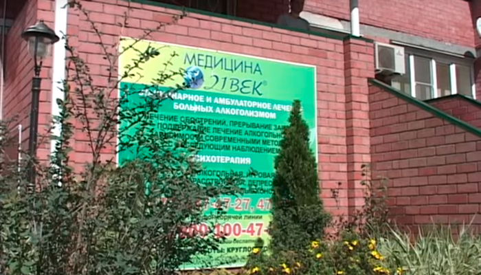 Здание наркологического центра «Медицина 21 век» (Воронеж)