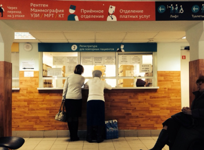 Регистратура в Пермском Краевом клиническом наркологическом диспансере