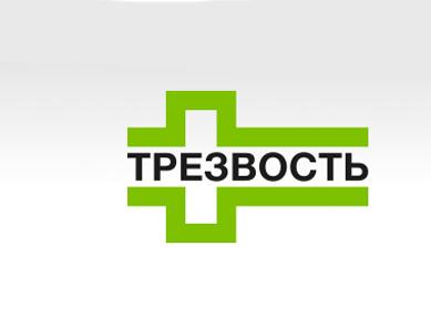 Реабилитационный наркологический центр «Трезвость» (Архангельск)