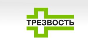 Реабилитационный центр «Трезвость» (Киров)