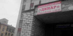 Реабилитационный наркологический центр «Динар»