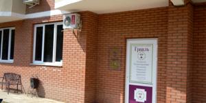 Реабилитационный наркологический центр «Грааль» (Краснодар)