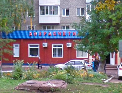 Реабилитационный наркологический центр «Согласие» (Уфа)