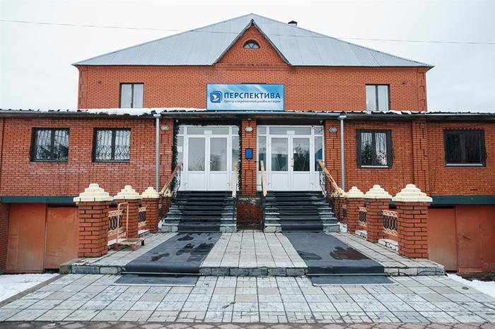 Реабилитационный центр «Перспектива» (Ижевск)