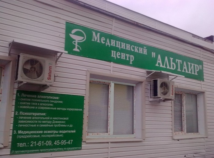 Наркологический центр «Альтаир»