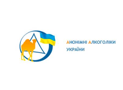 Анонимные Алкоголики Украины (Полтава)