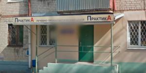Центр клинической наркологии «ПрактикА» (Тольятти)