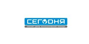 Центр психологической помощи «Сегодня» (Омск)