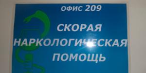 Медицинская служба «Скорая наркологическая помощь» (Томск)