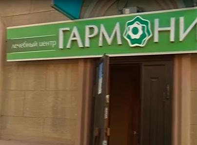 Медицинский центр «Гармония» (Магнитогорск)