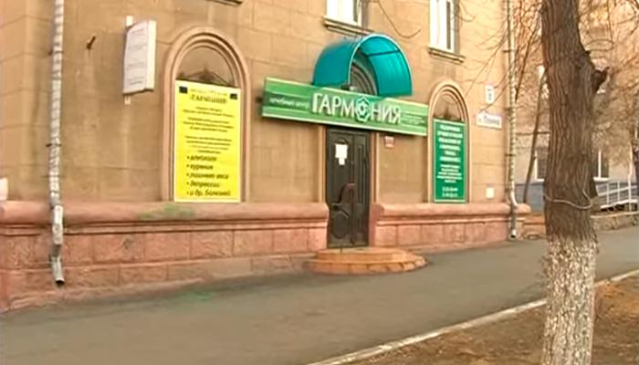 Расположение медицинского центра «Гармония» (Магнитогорск)