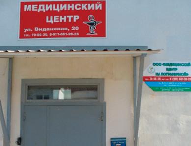 Медицинский центр на Пограничной (Петрозаводск)