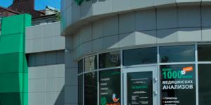 Медицинский центр «Нина» (Ставрополь)