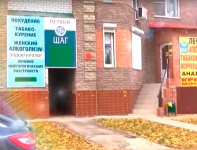Медицинский центр «Шаг» (Тольятти)