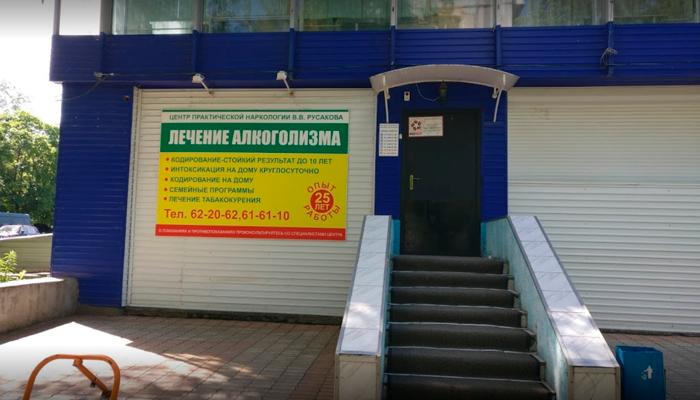 Здание медицинского центра В.В. Русакова (Тольятти)