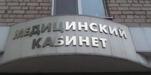 Медицинский центр «Психиатрия-Наркология» (Белгород)