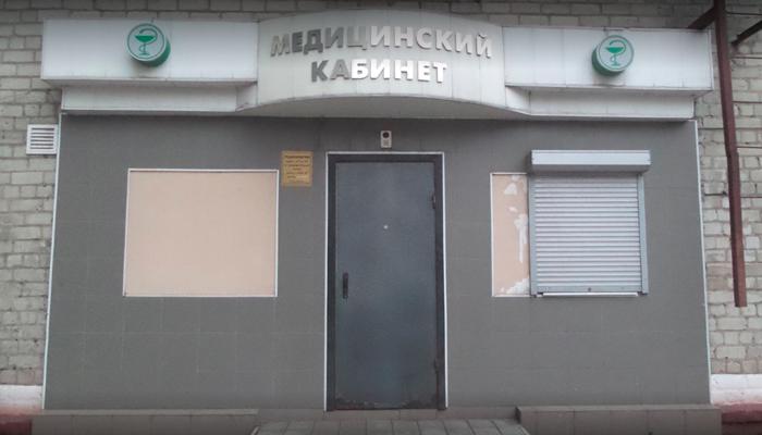 Здание медицинского центра «Психиатрия-Наркология» (Белгород)