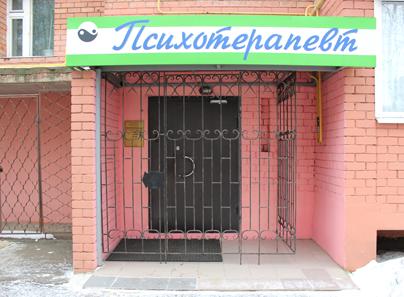 Наркологическая клиника Маргариты Рязанцевой в Иваново