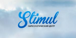 Наркологический центр «Стимул» (Иркутск)
