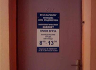 Наркология на замковой (Витебск)