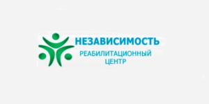 Реабилитационный центр «Независимость» (Барнаул)