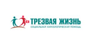 Реабилитационный центр «Трезвая жизнь» (Барнаул)