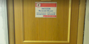 Врач-нарколог Засеев В. И. (Белгород)