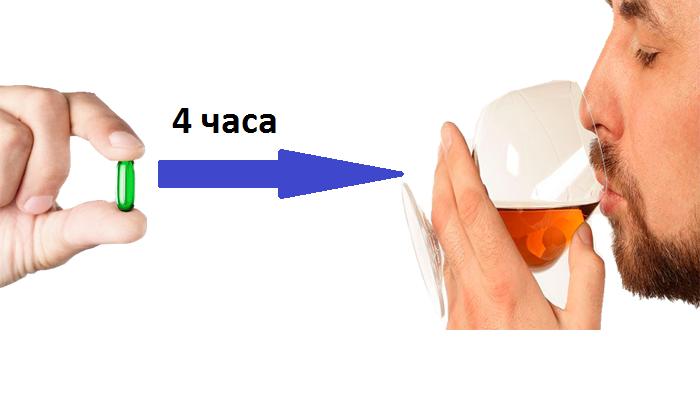 Разрешенное употребление алкоголя через четыре часа после приема антибиотиков
