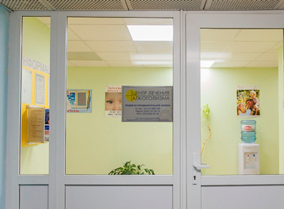 Центр лечения алкоголизма «Alcomed» (Минск)
