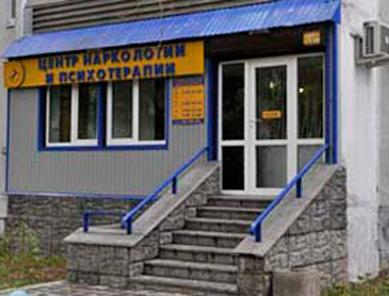 Центр наркологии и психотерапии Доктора Фролова (Череповец)