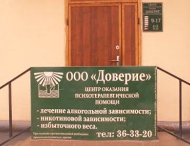 Центр психотерапевтической помощи «Доверие» (Тула)