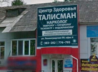 Центр здоровья «Талисман» (Хабаровск)