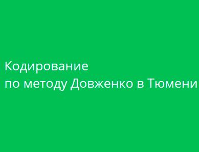 Кодирование по Довженко на Широтной (Тюмень)
