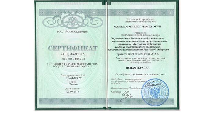 Сертификат врача-психотерапевта на проведение гипноза