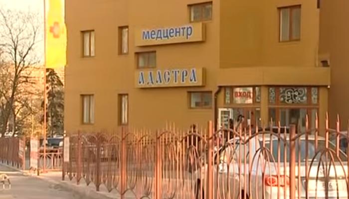 Здание медицинского центра «Адастра» (Мариуполь)