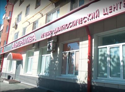 Медицинский центр «Альтернатива» на улице Котовского (Тюмень)