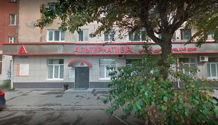 Здание медицинского центра «Альтернатива» (Тюмень)