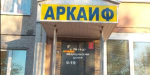 Медицинский центр «Аркаиф» (Магнитогорск)