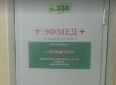 Медицинский центр «Эфмед+» (Тула)