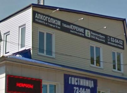 Медицинский центр «Европа-Бриз» (Ульяновск)