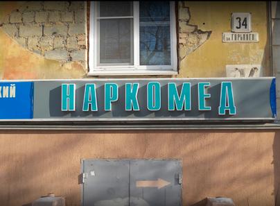 Медицинский центр «Наркомед» (Челябинск)
