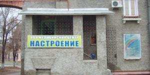 Медицинский центр «Настроение» (Магнитогорск)
