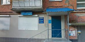 Медицинский центр «Ваш доктор» (Чебоксары)